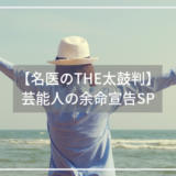 【名医のTHE太鼓判】 芸能人の余命宣告SP