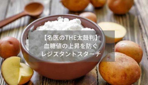 【名医のTHE太鼓判】-血糖値の上昇を防ぐ-レジスタントスターチ