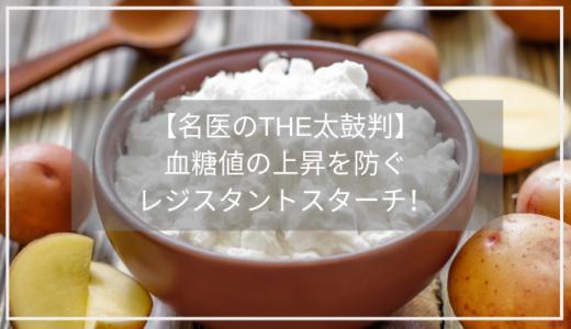 【名医のTHE太鼓判】レジスタントスターチ、太らない炭水化物!血糖値が上がらない驚きの食材!