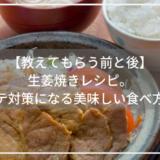 【教えてもらう前と後】 生姜焼きレシピ。 夏バテ対策になる美味しい食べ方は?