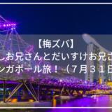 【梅ズバ】 よしお兄さんとだいすけお兄さん シンガポール旅!(7月31日)