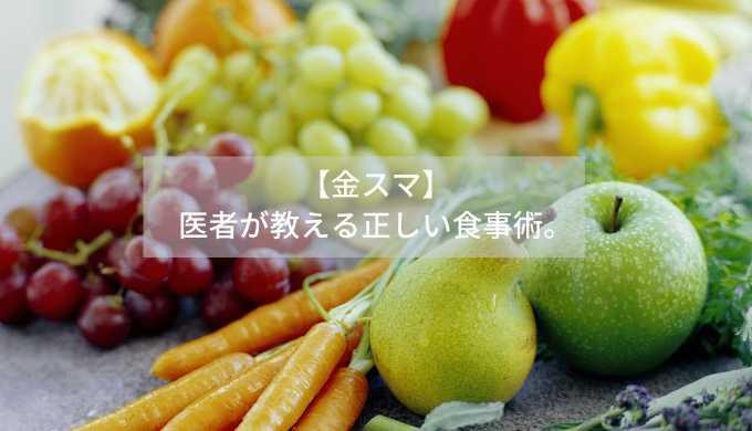 【金スマ】医者が教える正しい食事術。