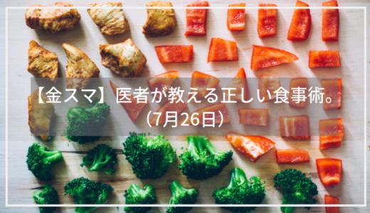 【金スマ】医者が教える正しい食事の方法。雛形さんとバービーが勘違いしている食べ方とは?(7月26日)