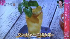 ジンジャーごぼう茶の画像
