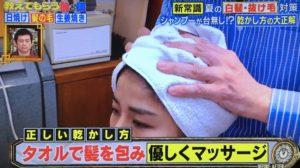タオルで髪を包み優しくマッサージ