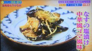 ナスの塩漬け中華風ごま風味の画像