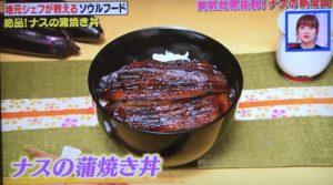 ナスの蒲焼き丼の画像