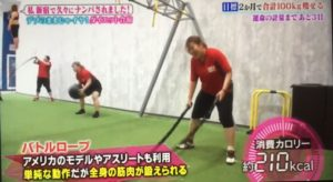 バトルロープトレーニングの画像
