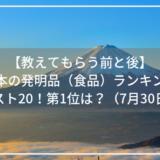 日本の発明品(食品)ランキング、ベスト20!第1位は?(7月30日)