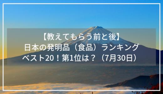 【林修の今でしょ講座】日本の発明品(食品)ランキング、ベスト20は?(7月30日)