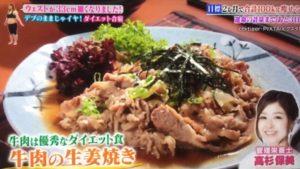 牛肉の生姜焼きの画像