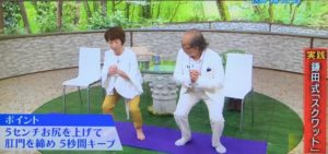 鎌田式スクワット画像2