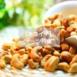 【あさイチ】ナッツで美しく。栄養効果や世界各地のスーパーナッツは?(8月20日)