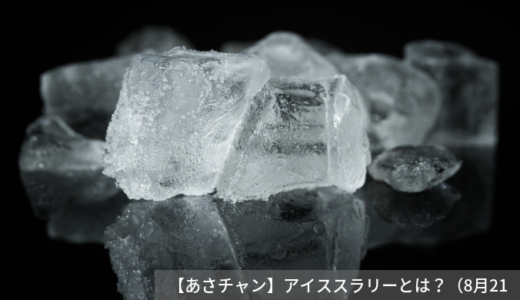 【あさチャン】アイススラリーとは?体を芯から冷やすニュードリンク!(8月21日)