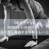 【あさチャン】KOBAトレのやり方。レアル久保も実践する体幹トレーニング