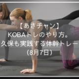 【あさチャン】KOBAトレのやり方。レアル久保も実践する体幹トレーニング(8月7日)