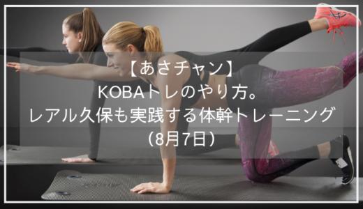 【あさチャン】KOBAトレのやり方。レアル久保も実践、かけっこが速くなる?(8月7日)