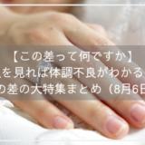 【この差って何ですか】 爪を見れば体調不良がわかる? 爪の差の大特集まとめ(8月6日)