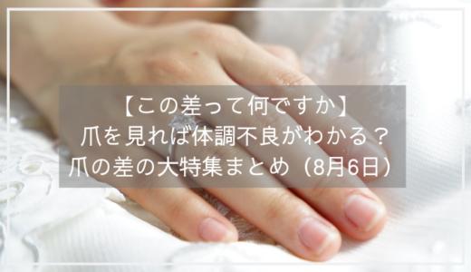 【この差って何ですか】爪を見れば体調不良がわかる?爪の差の大特集まとめ(8月6日)