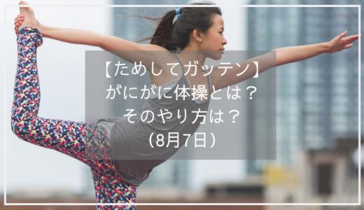 【ガッテン】がにがに体操とは?そのやり方は?(8月7日)