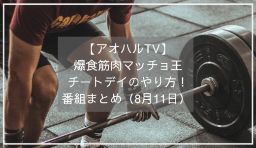 【アオハルTV】爆食筋肉マッチョ王のチートデイのやり方!番組まとめ(8月11日)