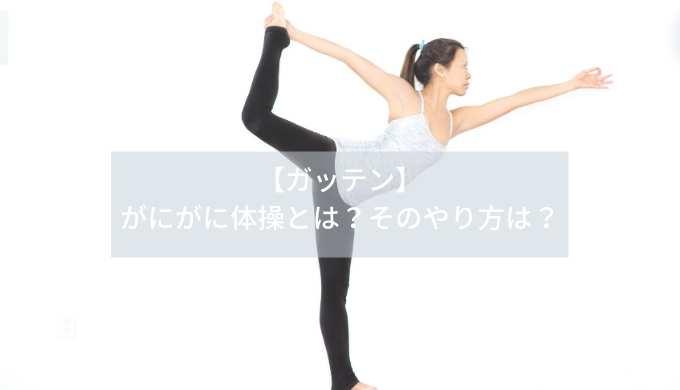 【ガッテン】がにがに体操とは?そのやり方は?
