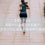 【ガッテン】スロージョギングとは?ダイエットにもなるそのやり方は?(8月7日)