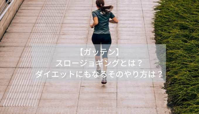 【ガッテン】スロージョギングとは?ダイエットにもなるそのやり方は?