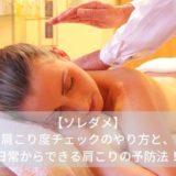 【ソレダメ】肩こり度チェックのやり方と、日常からできる肩こりの予防法!