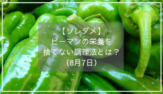 【ソレダメ】ピーマンが血流をよくする?栄養を捨てない調理法とは?(8月7日)