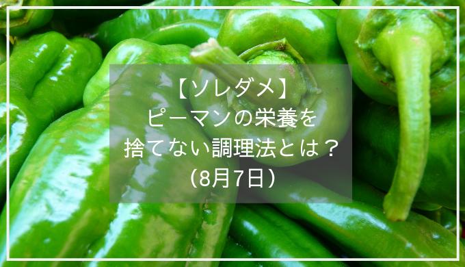 【ソレダメ】ピーマンの栄養を捨てない調理法とは?(8月7日)