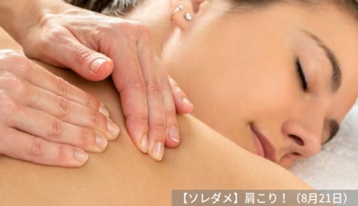 【ソレダメ】肩こりを解消する方法。痛みの原因「モヤモヤ血管」とは?(8月21日)