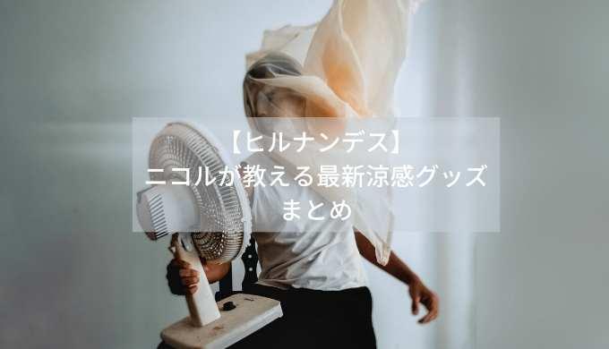 【ヒルナンデス】ニコルが教える扇風機と日傘の通販先まとめ