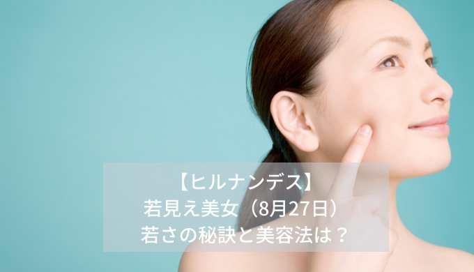 【ヒルナンデス】若見え美女(8月27日)若さの秘訣と美容法は?