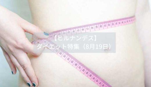 【ヒルナンデス】 ダイエット特集(8月19日)