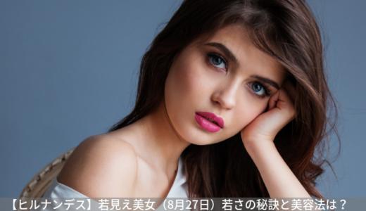 【ヒルナンデス】若見え美女(8月27日分)の秘訣と美容法は?60歳以上の美女は?