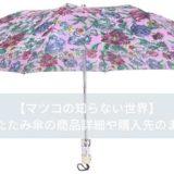 【マツコの知らない世界】折りたたみ傘の商品詳細や購入先のまとめ
