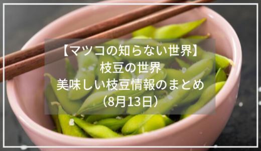 【マツコの知らない世界】枝豆の世界。五木さんが紹介した枝豆の購入先(8月13日)