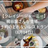 【クレイジージャーニー】ハーブ職人・梶谷譲さん。世界一予約のとれないレストラン
