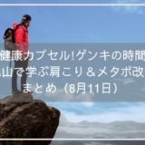 【健康カプセル!ゲンキの時間】高尾山で学ぶ肩こり&メタボ改善!まとめ(8月11日)