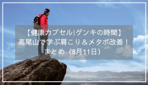 【健康カプセル!ゲンキの時間】高尾山を登山でメタボ&肩こり改善!まとめ(8月11日)