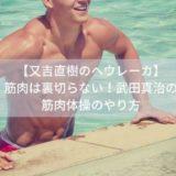 【又吉直樹のヘウレーカ】筋肉は裏切らない!武田真治の筋肉体操のやり方