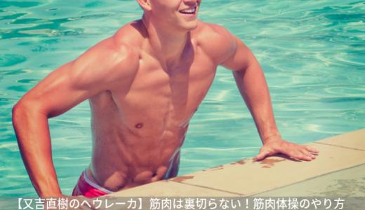 【又吉直樹のヘウレーカ】筋肉は裏切らない!武田真治の筋肉体操のやり方(8月28日)