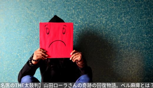 【名医のTHE太鼓判】山田ローラさんの奇跡の回復物語。ベル麻痺とは?(8月26日)