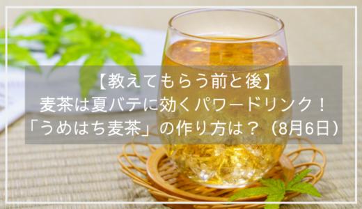 【教えてもらう前と後】麦茶は夏バテに効くパワードリンク!「うめはち麦茶」の作り方は?(8月6日)