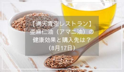 【満天青空レストラン】亜麻仁油(アマニ油)の健康効果と購入先は?(8月17日)