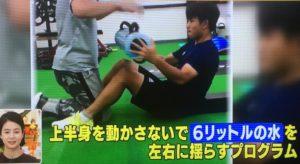 久保選手のトレーニング