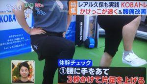 体幹チェックのやり方1