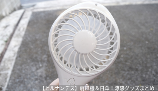 【ヒルナンデス】ニコルが教える携帯扇風機&日傘の通販は?最新涼感グッズまとめ(8月26日)