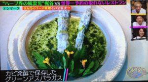 nomaの料理3